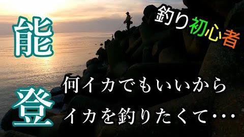 エギング 春イカin能登~とにかくイカを釣りたくて~