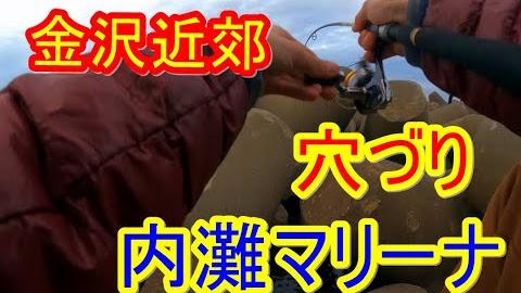 金沢近郊の内灘放水路で釣り!