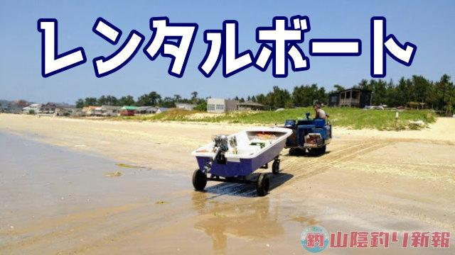 レンタルボート釣行