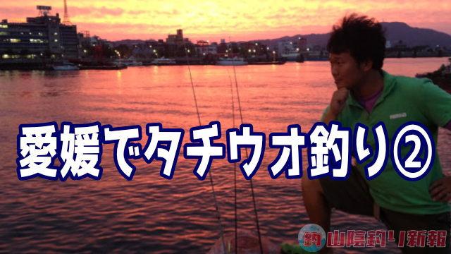 愛媛出張で…タチウオ釣り②