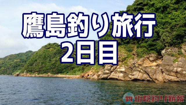 鷹島釣り旅行 with 拓志丸 初日夜~2日目