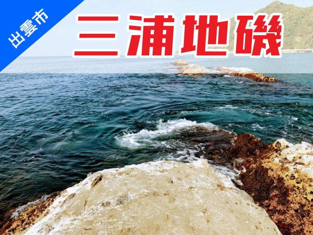 """出雲市の釣り場情報""""三浦地磯"""""""