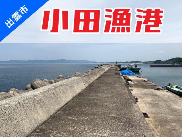 """出雲市の釣り場情報""""小田漁港"""""""