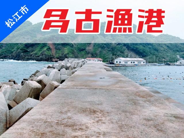 松江市の釣り場情報_多古漁港