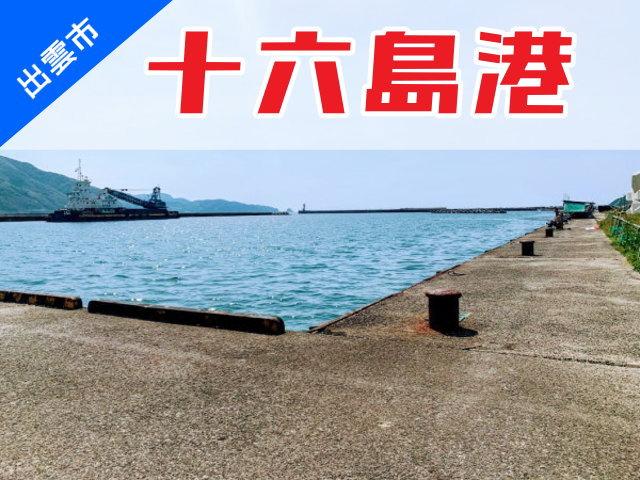 """出雲市の釣り場情報""""十六島漁港"""""""