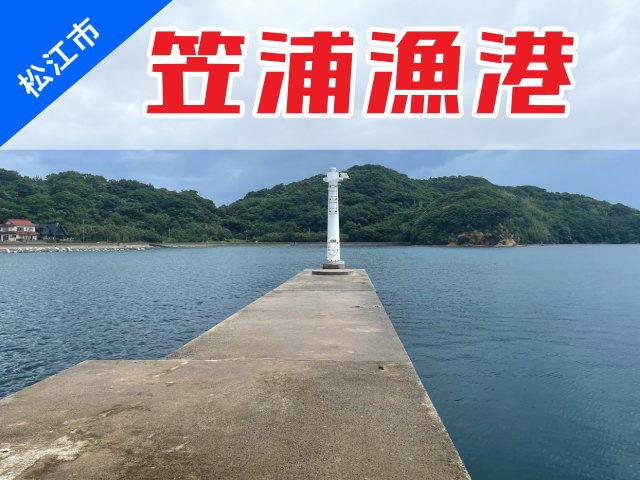 笠浦漁港(山陰釣り場情報)