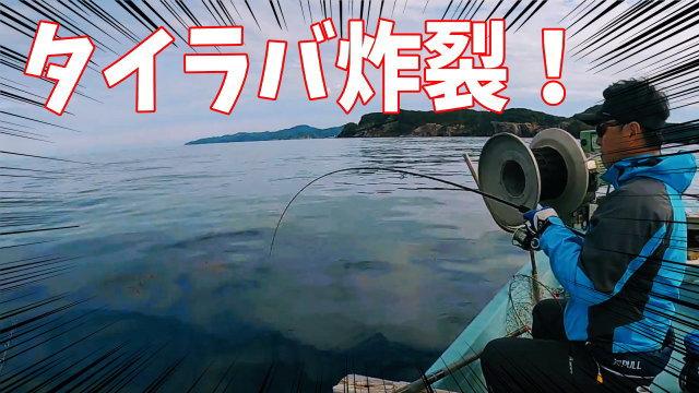 タイラバ炸裂!!まさかの○○まで釣れちゃう大物ファイト!!