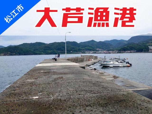大芦漁港「楡木(にれぎ)波止」