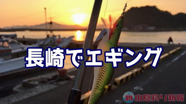 長崎県樺島でエギング