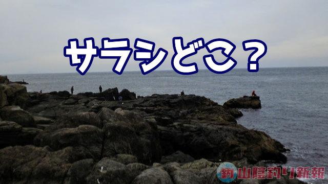 生月島でヒラスズキっちゃう??からの~!?