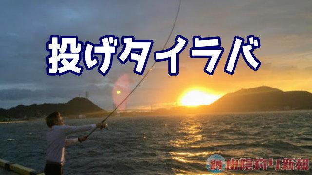 海彦&MASAの投げタイラバ釣行