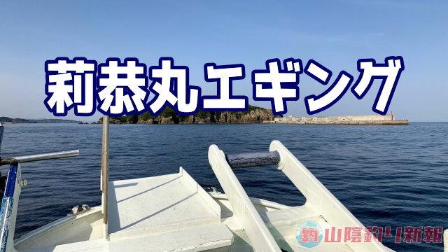 浜田市の莉恭丸さんでエギング