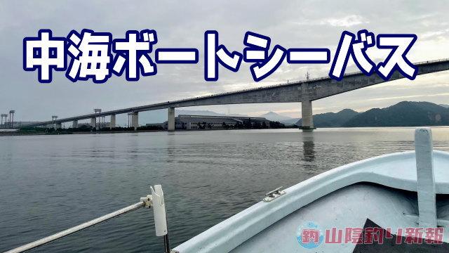 中海・宍道湖ボートシーバス