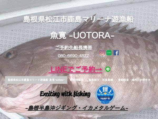 魚寛~uotora~