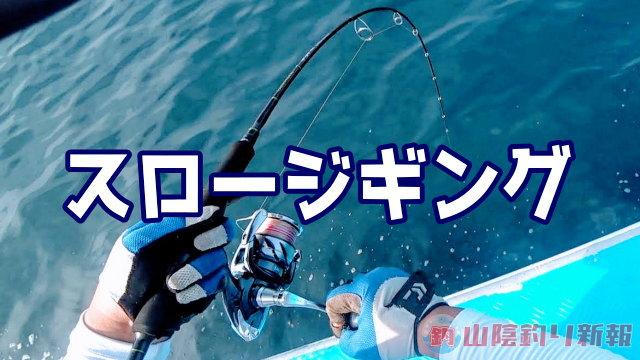 シーラックさん(大田市久出港)でスロージギング