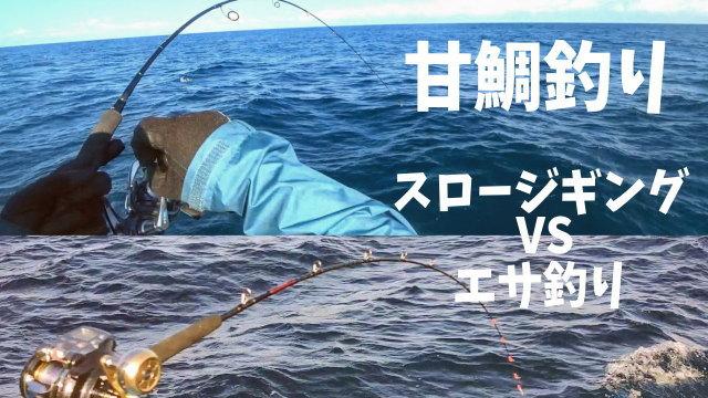 🐟アマダイ釣り🐟遊漁船の乗り合いで横のエサ釣りと勝負してきた件。